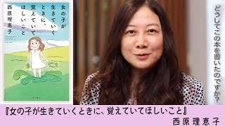 西原理恵子  最新刊発売記念インタビュー<ショートver.> 西原理恵子 検索動画 25
