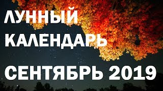 ЛУННЫЙ КАЛЕНДАРЬ на СЕНТЯБРЬ 2019 🌙 Фазы Луны, полнолуние, новолуние, благоприятные дни