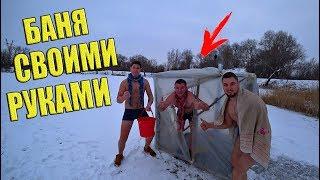 БАНЯ СВОИМИ РУКАМИ! ЗА ПОЛ ЧАСА! Баня на льду! DIY