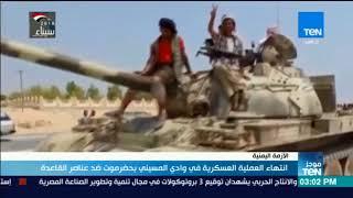 موجزTeN | محافظ حضرموت يعلن انتهاء العملية العسكرية في وادي المسيني  ضد القاعدة
