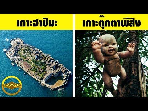 10 อันดับ เกาะที่อันตรายที่สุดในโลก (ไม่น่าเชื่อ)