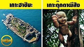 10 อันดับ เกาะที่อันตรายที่สุดในโลก (ไม่น่าเชื่อ!!)