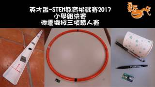 Publication Date: 2017-11-05 | Video Title: 「微震機械三項鐵人賽」 小學組 - 決賽注意事項