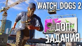 Прохождение Watch Dogs 2 — ПРОХОДИМ ДОПОЛНИТЕЛЬНЫЕ ЗАДАНИЯ! DEDSEC РУЛИТ ВСЕМ!