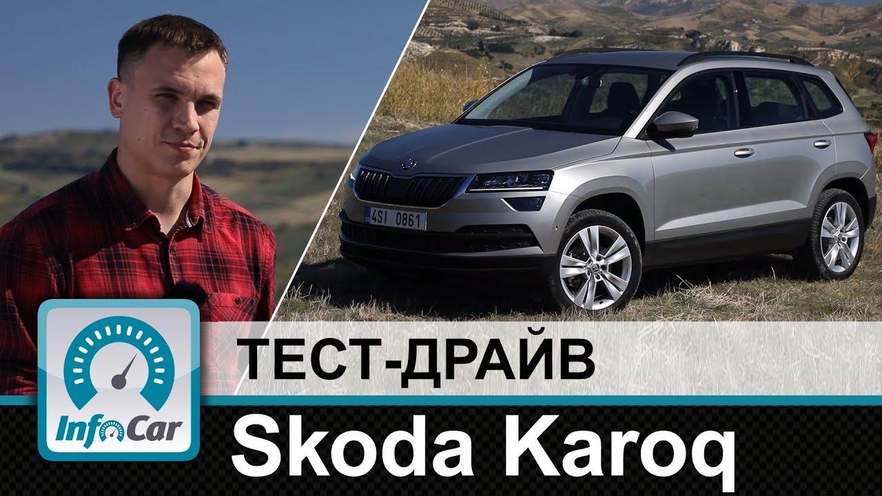 Skoda Karoq - тест-драйв InfoCar.ua (Шкода Карок) - YouTube