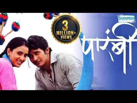 Parambi -  पारंबी | Bhushan Pradhan | Sai Lokur | Ganesh Yadav | HD Full Movie