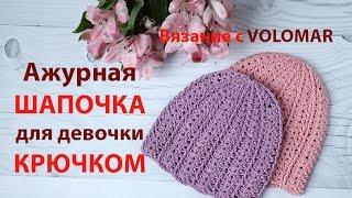 Летняя ажурная ШАПОЧКА крючком для девочки/Crochet hat.