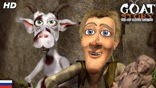 Веселая коза -  Приключения Козы-истории старой Праги целый фильм для детей - мультики - Русский