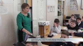 Единый методический день показал высокий профессионализм учителей