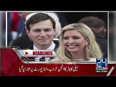 News Headlines | 1:00 PM | 19 March 2018 | 24 News HD