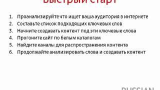 Видеоурок 5   Быстрый старт   RUSSIAN MARKETING