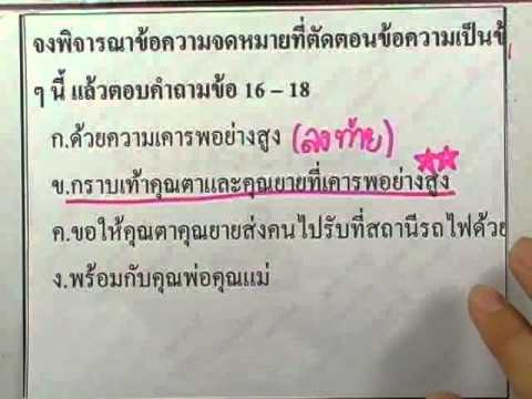 ข้อสอบเข้าม.1 : ภาษาไทย ชุด02 ข้อ16-18