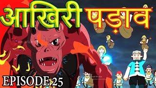 आखिरी पड़ाव | Aventures Hindi Série de bande dessinée Surya Nagar ke Saahasi pour les Enfants