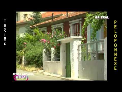 Τεγέα Tegea Arcadia Travel Greece