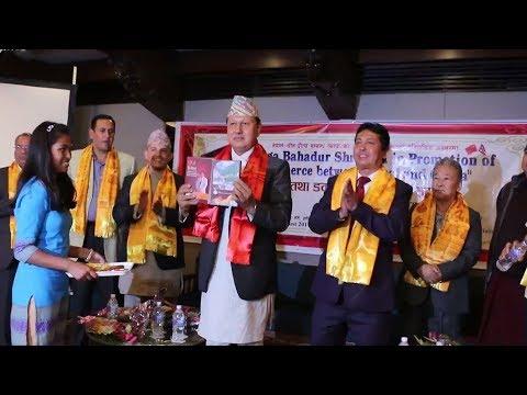 नेपाल चीन ब्यापारिक सम्बन्ध प्रगाढ बनाउन पुस्तक विमोचन | Nepal China Commerce Friendship Association
