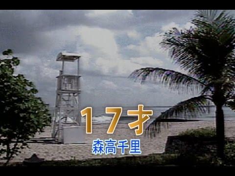 17才 (カラオケ) 森高千里