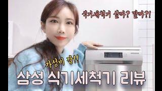 40만원대 삼성식기세척기 리뷰!! 8인용 프리스탠딩 가…