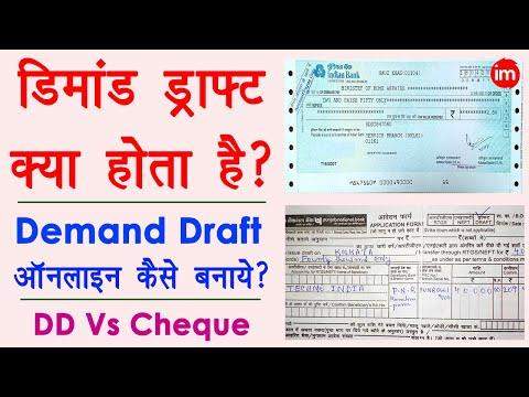 demand draft kaise banta hai - issue demand draft online sbi   dd kaise banaye   demand draft hdfc