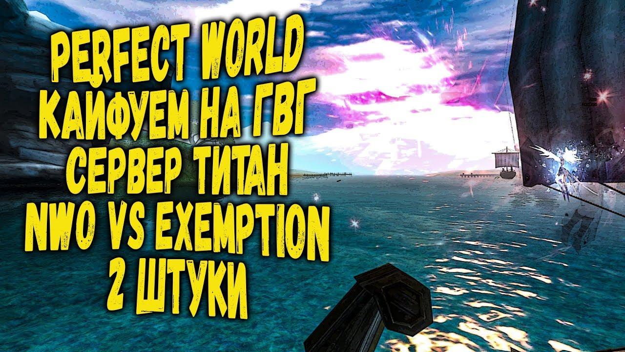 Perfect World Stream