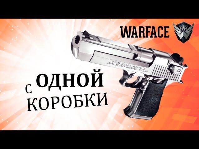 Warface: как выбить Дигл с