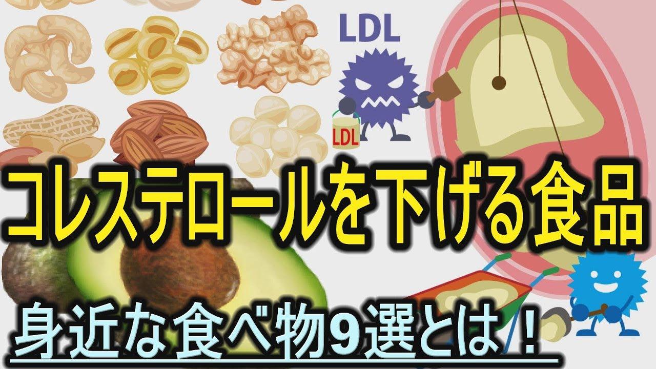 コレステロール を 下げる 食べ物 悪玉