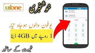 Ufone 4Gb Internet Code || Ufone Free Internet || With Proof 2018