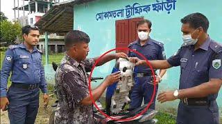 দেখুন বাইকের ছিটের ভিতর থেকে পুলিশ তল্লাশি করে কি বের করলো || BD Police News Update
