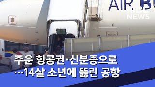 주운 항공권·신분증으로…14살 소년에 뚫린 공항 (20…