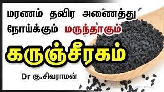 கருஞ்சீரகம் மருத்துவ பயன்கள் | Black Cumin seeds Health Benefits in Tamil | Karunjeeragam Tips