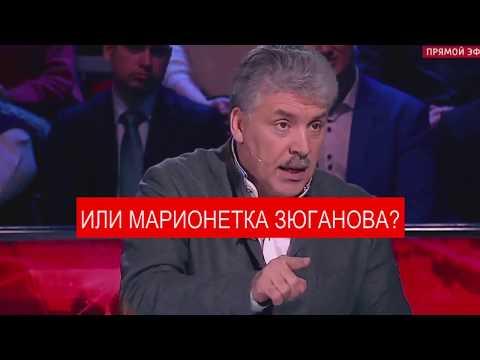 ШОК! ГРУДИНИН МАРИОНЕТКА ЗЮГАНОВА?!