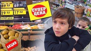 Камиль ПЕРЕПУТАЛ Покупки! Что нас ЖДЕТ на УЖИН? Видео для детей kids children