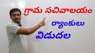 Grama Sachivalayam Merit List Released ... thumbnail