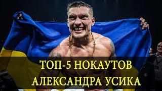 Топ-5 нокаутов Александра Усика