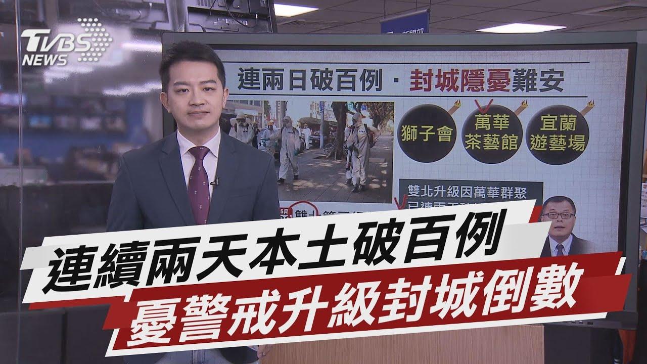 連續兩天本土破百例 憂警戒升級封城倒數【TVBS說新聞】20210516