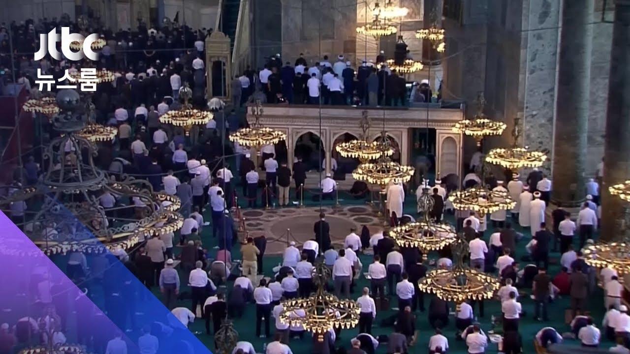 '모스크'로 바뀐 성소피아…86년 만에 이슬람 예배 / JTBC 뉴스룸