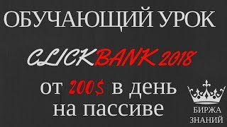 КЛИКБАНК 2018: РАСТУЩИЙ ПАССИВНЫЙ ДОХОД ЗА 1 ДЕНЬ! + Материал по заработку clickbank+instagram!