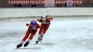 ЗАПИШИ РЕБЁНКА В ШОРТ-ТРЕК