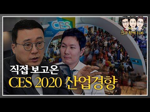 직접 보고온 CES 2020 미래산업 경향정리 (f.고태봉, 정원석)