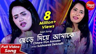 Chhere Diye Aamake | Bangla Sad Song | Subhasree Debnath | Siddharth Bangla