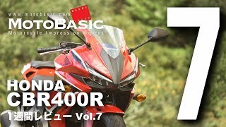 CBR400R (ホンダ/2018) バイク1週間インプレ・レビュー Vol.7(最終回) HONDA CBR400R (2018) 1WEEK REVIEW