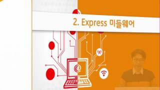 Node.js 프로그래밍 13강 Express | T아카데미