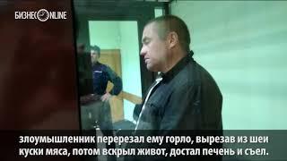 Суд арестовал предполагаемого людоеда из Аксубаево