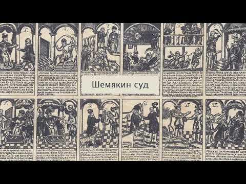 """Шемякин суд"". Литература. 8 класс."
