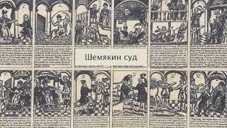 """Шемякин суд""."