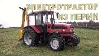 Электротрактор из Перми