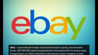 Черниговский Интернет-аукцион \