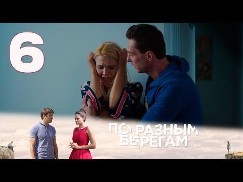 ПО РАЗНЫМ БЕРЕГАМ | Остросюжетная драма | 6 серия