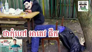 The troll Cambodia