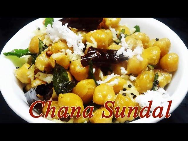 Chana Sundal Recipe Senagala Prasadam(????? ???????)