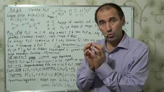 Уроки химии §20, 9 кл. Вода